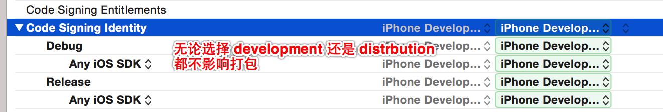Xcode导出ipa包-Ermain