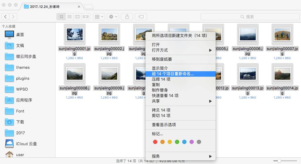 MAC图像批量重命名-Ermain