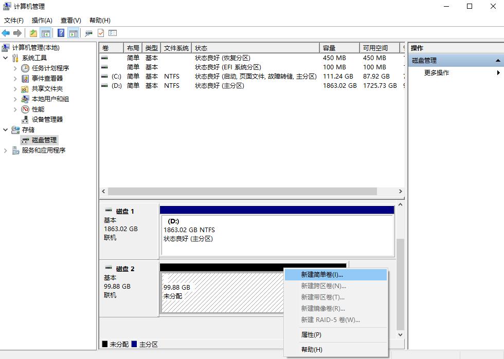 群晖iSCSI实现增加电脑硬盘存储空间-Ermain