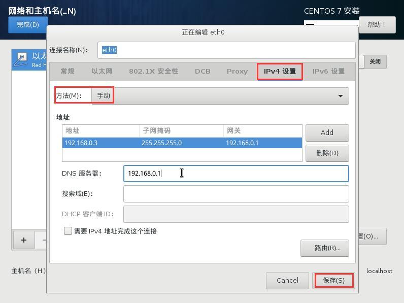 玩转群晖虚拟机:安装CentOS-Ermain