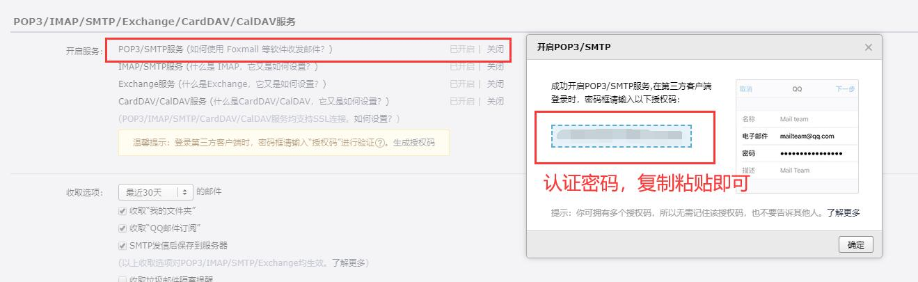 QQ邮箱WordPress SMTP配置教程-Ermain