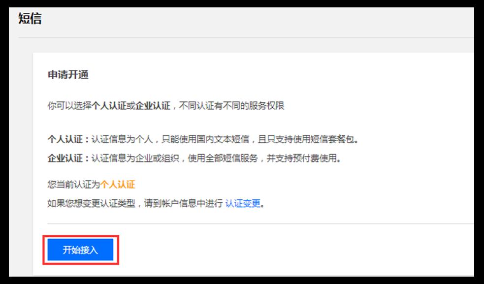 腾讯云短信服务的设置方法-Ermain